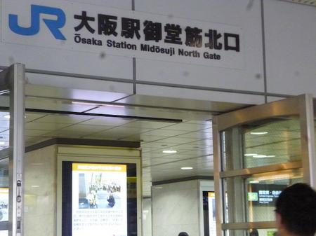 010羽田から京都14.JPG