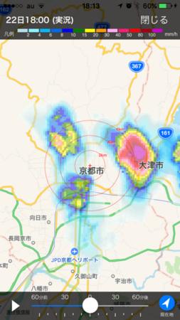 010羽田から京都16.PNG