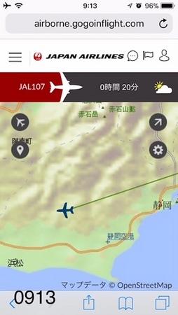 045羽田ー伊丹3.jpg