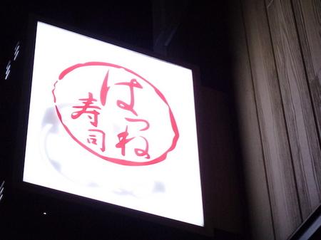 046はつね寿司2.JPG
