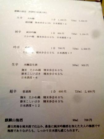 046はつね寿司6.JPG