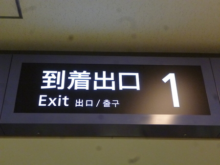 086伊丹空港へ13.JPG