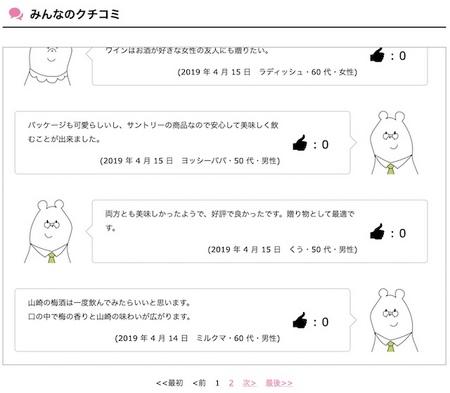 090415Warau×テンタメ コメント.jpeg