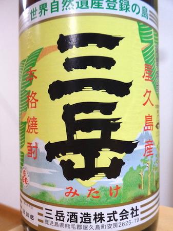 100428芋焼酎 三岳2.JPG
