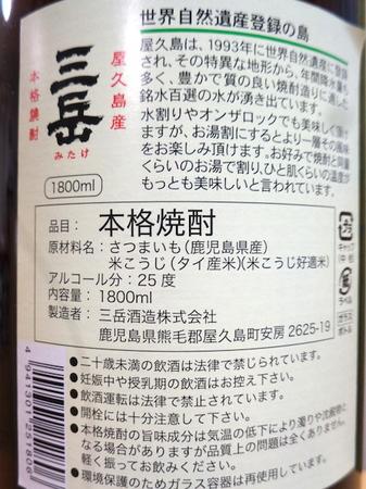 100428芋焼酎 三岳3.JPG
