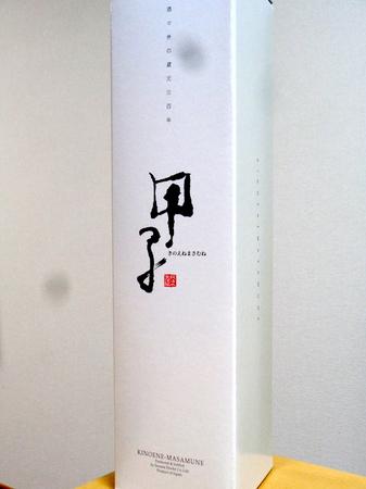 100803甲子 純米吟醸酒2.JPG