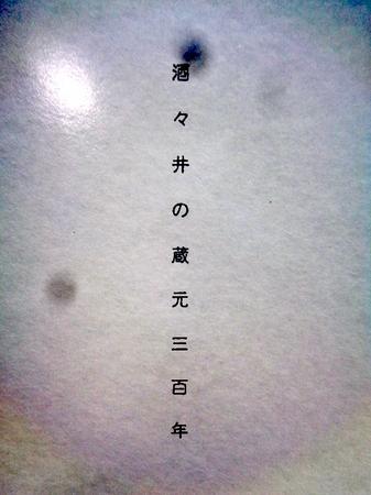100803甲子 純米吟醸酒3.JPG