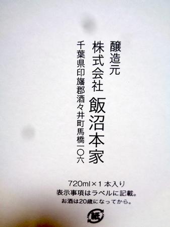 100803甲子 純米吟醸酒5.JPG