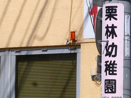1046栗林公園から高松築港駅4.JPG