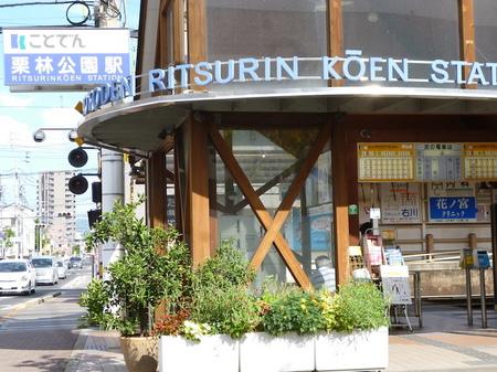 1046栗林公園から高松築港駅5.JPG
