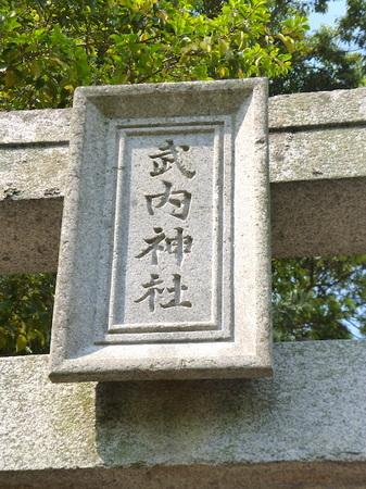 1068香椎宮12.JPG