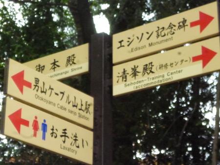 108石清水八幡宮18.JPG