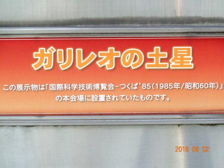 121つくば7.JPG