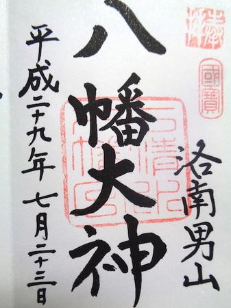 128石清水八幡宮20.JPG
