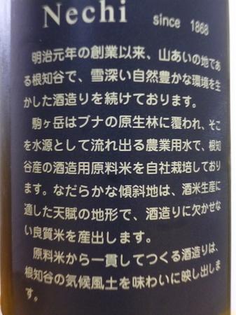 150814 清酒 Nechi2.JPG
