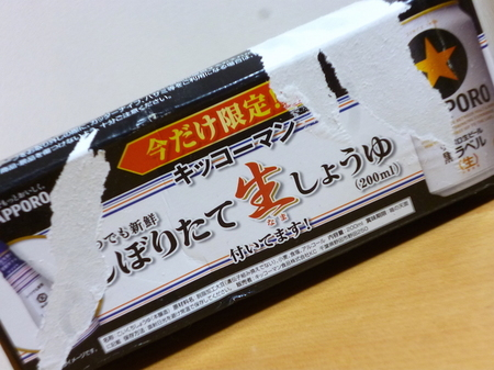 150819生ビール黒ラベル1.JPG