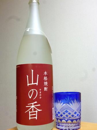151024紫蘇焼酎 山の香1.JPG