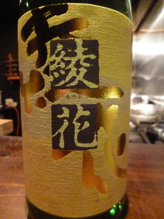 164夕食8.JPG