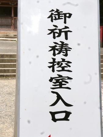 168石清水八幡宮4.JPG