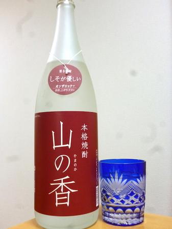 170103紫蘇焼酎 山の香1.JPG