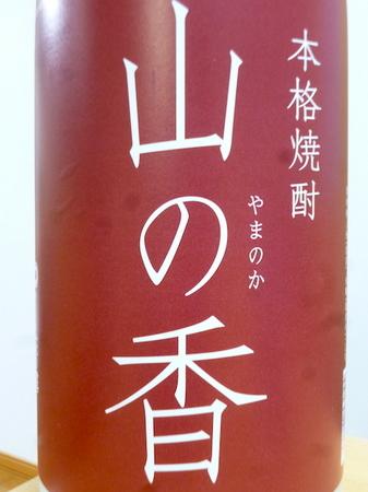 170103紫蘇焼酎 山の香2.JPG