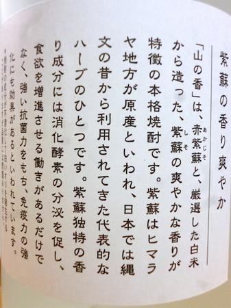 170103紫蘇焼酎 山の香3.JPG