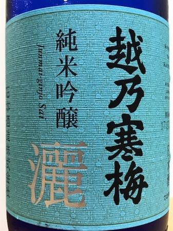 170927日本酒2.JPG