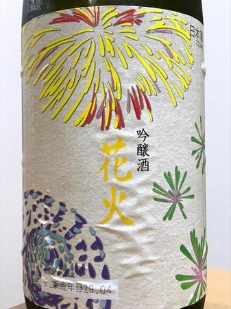171006吉乃川 花火2.jpg