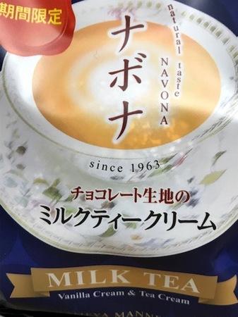 171225亀屋万年堂5.jpg