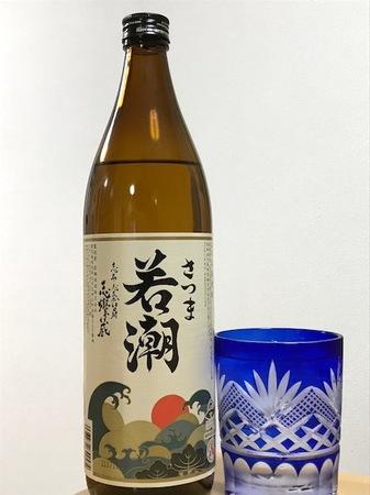 180423芋焼酎 さつま若潮1.jpg
