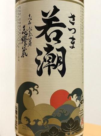 180423芋焼酎 さつま若潮2.jpg