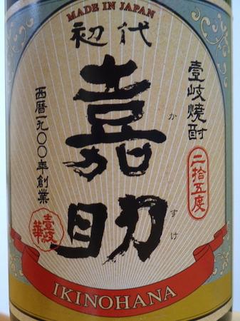 180620壱岐焼酎 初代嘉助2.JPG
