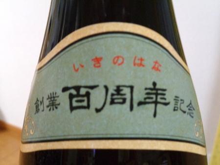 180620壱岐焼酎 初代嘉助3.JPG