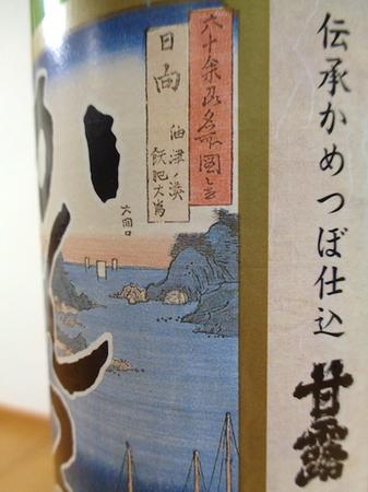 180626芋焼酎 かんろ4.JPG