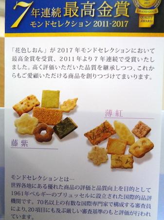 180704お中元5.JPG