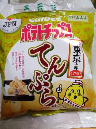 181027浅草三定19.JPG