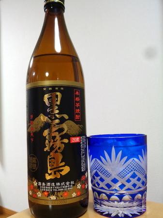 181205芋焼酎 黒霧島.JPG