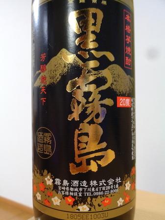 181205芋焼酎 黒霧島2.JPG