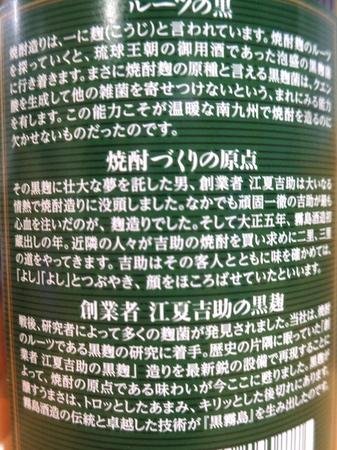 181205芋焼酎 黒霧島3.JPG