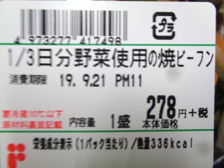 190,919ランチ1.JPG