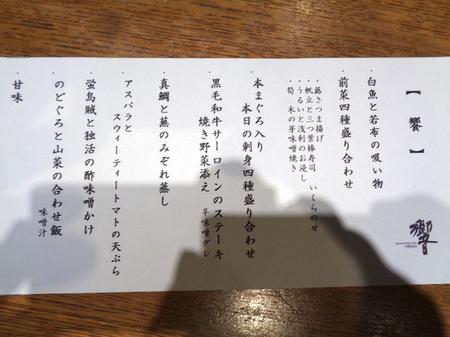 190316響 新宿サザンタワー店 6.JPG
