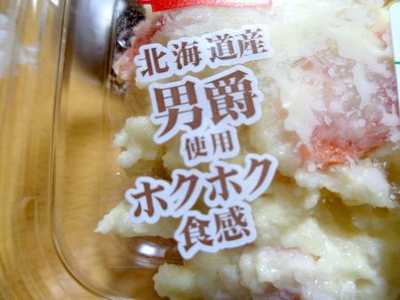 190320夕食2.JPG