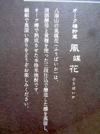 190428粕取り焼酎 八海山風媒花3.JPG