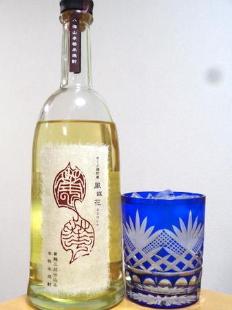 190428粕取り焼酎 八海山風媒花4.JPG