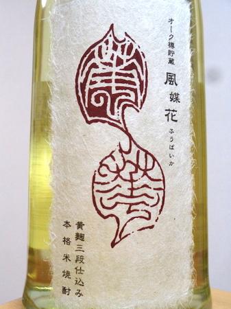 190428粕取り焼酎 八海山風媒花5.JPG
