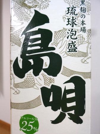 190430泡盛 島唄2.JPG