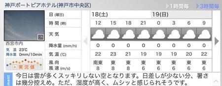 190518天気.jpeg