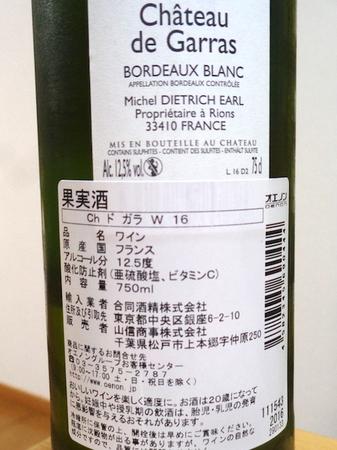 190523白ワイン3.JPG