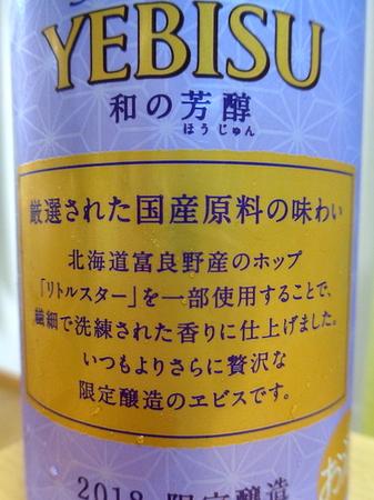 190527ヱビス 和の芳醇3.JPG