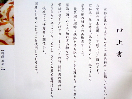 190601京都土産14.JPG